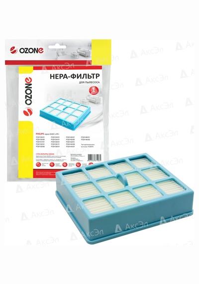 H 57 - H-57 HEPA фильтр Ozone для пылесоса PHILIPS, тип оригинального фильтра: FC8070