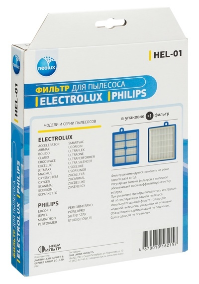 """HEL 01 7 1 - HEL-01 HEPA-фильтр для пылесоса ELECTROLUX / PHILIPS с логотипом """"S-bag"""" (ориг. коды EFH-12 / FC 8031)"""