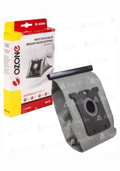 MX 02 - MX-02 Мешок-пылесборник Ozone многоразовый для пылесоса  ELECTROLUX, тип оригинального мешка: S-Bag.