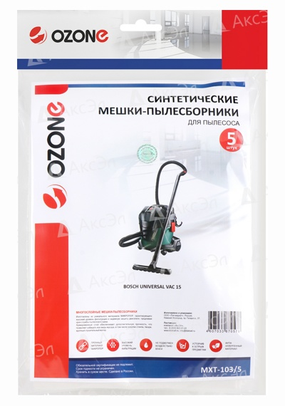MXT 103 5.4 - MXT-103/5 Мешки Ozone для пылесоса BOSCH UNIVERSAL VAC 15, 5 шт.