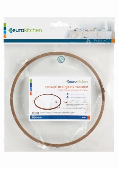 RD 05.4 - RD-05 EUROKITCHEN Кольцо вращения универсальное для СВЧ-печи, диаметр кольца - 222 мм, диаметр ролика - 15 мм