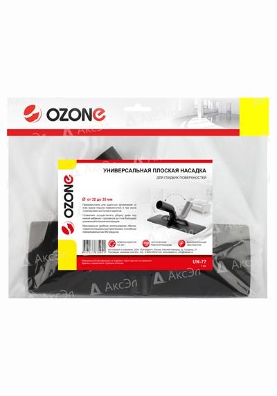 UN 77.4 - UN-77  Универсальная плоская насадка для пылесоса Ozone для гладких поверхностей, под трубку от 32 до 35 мм