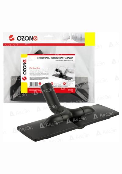 UN 77 - UN-77  Универсальная плоская насадка для пылесоса Ozone для гладких поверхностей, под трубку от 32 до 35 мм
