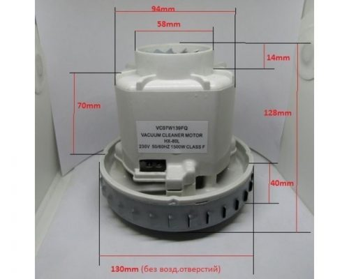 VC07W139 20180717110703 1 500x400 - Двигатель для пылесоса VC07W139 (HX-80L) 1500 W (моющий) Zelmer, Thomas