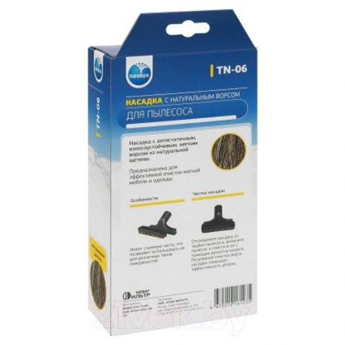 tn06  1 500x500 - TN-06_NEOLUX Насадка для пылесоса (Мягкая мебель-Одежда 32 + переходник 35)