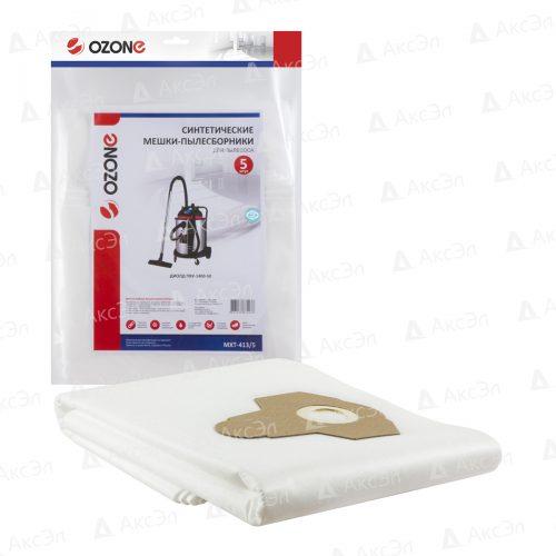 MXT 413 5 Мешок для пылесоса ДИОЛД 500x500 - MXT-413/5 Мешки OZONE для пылесоса ДИОЛД ПВУ-1400-50, 5 шт.