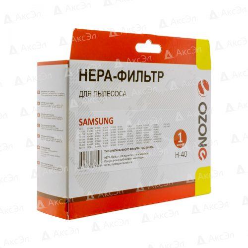 H 40.5 500x500 - H-40 HEPA фильтр для пылесоса SAMSUNG, 1 шт., бренд: OZONE, тип оригинального фильтра: DJ63-00539A